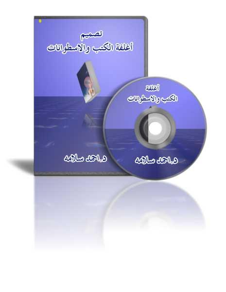 قنبلة الموسم كورس ناسا تيتشر cd-covers.jpg